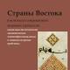 """КНИГА. """"Страны Востока в контексте современных мировых процессов: социально-политические, экономические, этноконфессиональные и социокультурные проблемы"""" (2013)"""