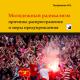 КНИГА. Трофимова И.Н. «Молодежный радикализм: причины распространения и меры предупреждения»