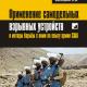 КНИГА. Валецкий О.В. «Применение самодельных взрывных устройств и методы борьбы с ними по опыту армии США»