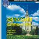 """КНИГА """"Философия политики и права: Сборник научных работ. Вып. 2"""""""