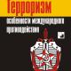 """Чуфаровский Ю.В. """"Терроризм: особенности международного противодействия [2007]"""""""