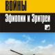 КНИГА. Коновалов И.П. «Войны Эфиопии и Эритреи»