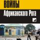 КНИГА. Коновалов И.П. «Войны Африканского Рога»