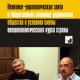 КНИГА: Сибиряков С.А. «Политико-управленческая элита и общественное сознание украинского общества в условиях смены внешнеполитического курса страны»