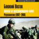 """КНИГА: Маначинский А.Я. """"Ближний Восток: никогда не прекращающаяся война. Ретроспектива (1982–2006)"""""""