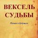 КНИГА. Шушкевич Ю.А. «Вексель судьбы» (роман)