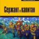КНИГА. Иван Коновалов «Сержант и капитан» (роман)