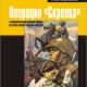 """КНИГА. Смульский Я.А. """"Операция «Скрепка» и националистическое движение Украины как «пятая колонна» западных спецслужб"""""""