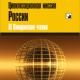 КНИГА. «Цивилизационная миссия  России. XI Панаринские чтения»