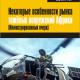КНИГА. Шубин Г.В. «Некоторые особенности рынка тяжёлых вооружений Африки»
