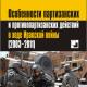 КНИГА. Валецкий О.В., Неелов В.М. «Особенности партизанских и противопартизанских действий в ходе Иракской войны (2003–2011)»