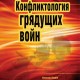КНИГА. Шубин Г.В. «Конфликтология грядущих войн». 2-е изд. испр. и доп.