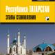 КНИГА. Судьин А.В. «Республика Татарстан: этапы становления»