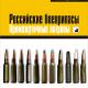 КНИГА. Соловцов Е.В. «Российские боеприпасы: Промежуточные патроны»