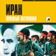 КНИГА. Маначинский А.Я. «Военный потенциал ИРАНА»