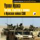 КНИГА. Валецкий О.В., Гирин А.В., Маркин А.В., Неелов В.М. «Уроки Ирака. Тактика, стратегия и техника в Иракских войнах США»