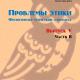 КНИГА. Проблемы этики: Философско-этический альманах. Выпуск V. Часть II