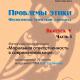 КНИГА. Проблемы этики: Философско-этический альманах. Выпуск V. Часть I