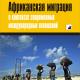КНИГА. Африканская миграция в контексте современных международных отношений
