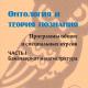 """КНИГА. """"Онтология и теория познания: Программы общих и специальных курсов. ЧАСТЬ 1. Бакалавриат и магистратура"""""""