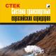 СТЕК. Вместо предисловия: Латыпов Н.Н., Вассерман А.А. «Инфраструктура или революция. Как не вернуться к Марксу»