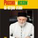 КНИГА. Гацалов Х.Х. «Россия и ислам: на острие атаки»