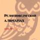 КНИГА. «Религиоведческий альманах. № 1 (1) 2016»