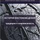 КНИГА. «История востоковедения: традиции и современность: (Материалы II всероссийской школы-конференции)»