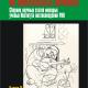 КНИГА. «Orientalistica Iuvenile. Сборник научных статей молодых ученых Института востоковедения РАН. Выпуск VI. 2015»