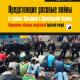 КНИГА. Шубин Г.В. «Предстоящие расовые войны в странах Западной и Центральной Европы. Применение обычных вооружений (краткий очерк)»