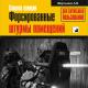 КНИГА. Мартынюк В.И., Мартынюк А.В. «Спецназ полиции: форсированные штурмы помещений»