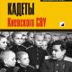 КНИГА. Волошенюк В.В. «Кадеты Киевского СВУ»