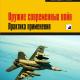 КНИГА. Валецкий О.В. «Оружие современных войн. Практика применения»