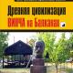 КНИГА. Валецкий О.В., Совиль Б. «Древняя цивилизация ВИНЧА на Балканах»