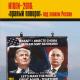 КНИГА. «Итоги-2016: «правый поворот» под знаком России»