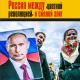 КНИГА. Горюнов В.Г. «Россия между «цветной революцией» и сменой элит»