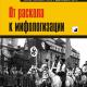 КНИГА. Маначинский А.Я., Рудницкий Б.А. «От раскола к мифологизации»