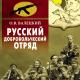 КНИГА. Валецкий О.В. «Русский добровольческий отряд»