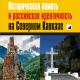 КНИГА. Историческая память и российская идентичность на Северном Кавказе