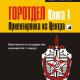 """КНИГА. Шутов Ю.А. """"ОРОТДЕЛ. Книга 1-я: Ориентировка из Центра"""" (обложка)"""