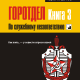 КНИГА. Шутов Ю.А. «ГОРОТДЕЛ. Книга 3-я: По служебному несоответствию» (обложка)