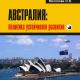 """КНИГА. Мосолова О.В. """"Австралия: политика устойчивого развития"""""""