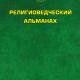 КНИГА. Религиоведческий альманах. 2018. № 1-2 (5)