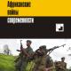 """КНИГА: Коновалов И.П. """"Африканские войны современности"""""""