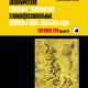КНИГА. Экономические, социально-политические, этноконфессиональные проблемы афро-азиатских стран. Ежегодник 2019 (Выпуск 2)