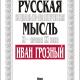 """КНИГА.""""Иван Грозный"""""""