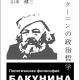 """КНИГА. Ямамото К. """"Политическая философия Бакунина"""""""