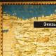 """КНИГА. Экозьянц Ф.В. """"Исраэл Ори. Ларец Пандоры. Книга 1: Персия"""" - 640х290"""