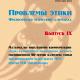 КНИГА. Проблемы этики: Философско-этический альманах. Выпуск IX. Материалы юбилейной конференции «Этика в современном философском дискурсе»