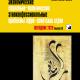 Экономические, социально-политические, этноконфессиональные проблемы афро-азиатских стран. Ежегодник 2020 (Выпуск 3)